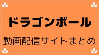 ドラゴンボール動画配信サイトまとめ