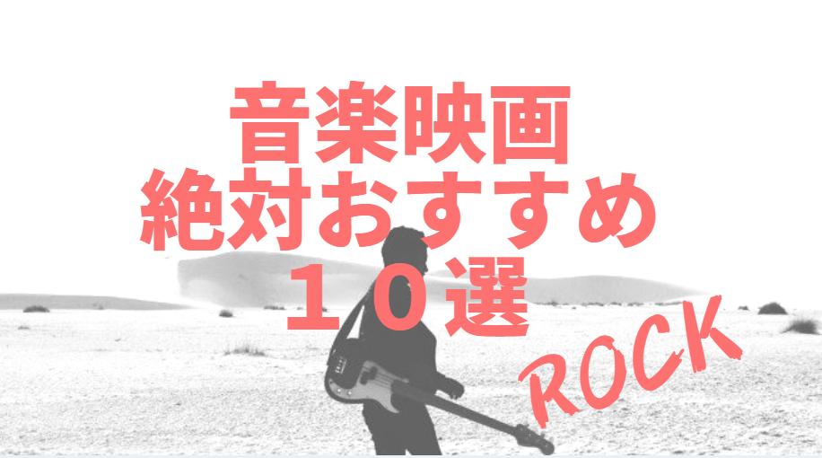 感動のロック!絶対おすすめ 音楽映画ランキング10選