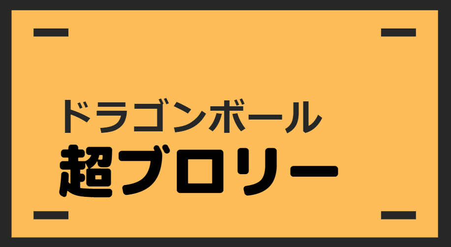 """『ドラゴンボール超 ブロリー』""""応援上映""""いつ?劇場どこ?東京,大阪,ほかは?"""