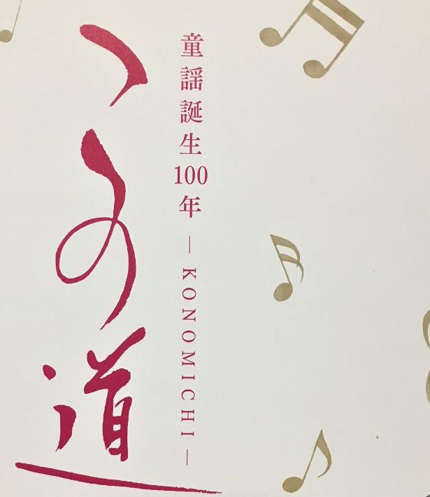 映画【この道】あらすじ感想,評価,ロケ地 大森南朋の白秋「ダメ男」