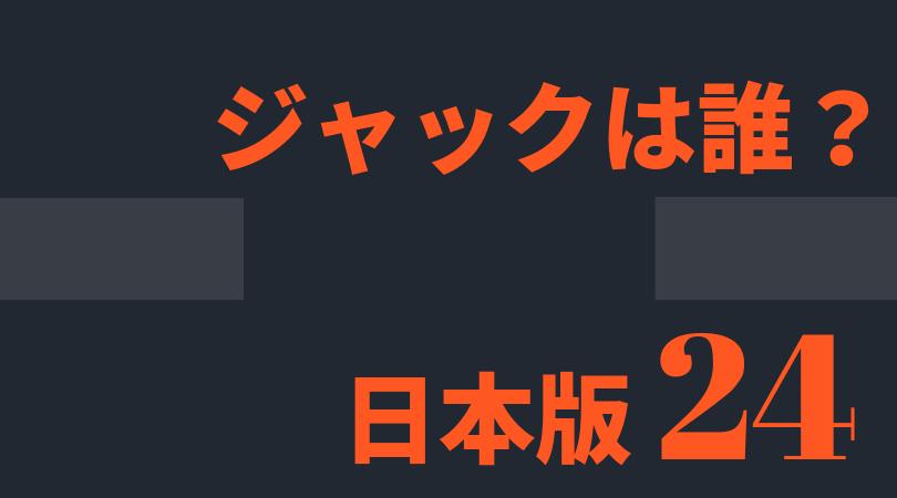 米ドラマ『24』日本版にリメイクでキャストを予想! ジャックは誰?