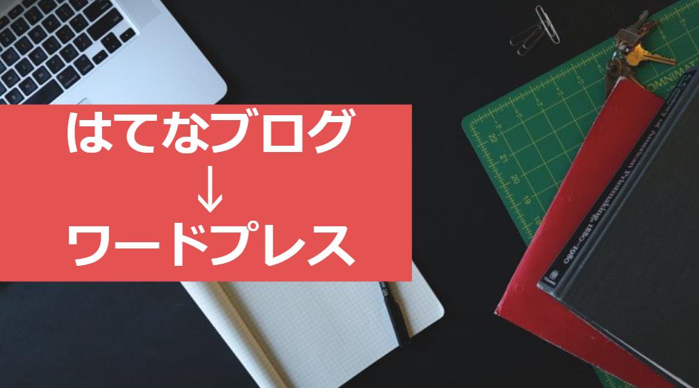 【羽田空港サーバー】 はてなブログproからワードプレスに移行していただきました