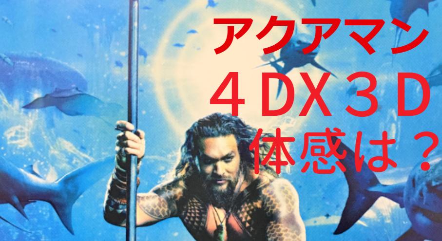 アクアマン4DX3Dが絶対おすすめ!あらすじ,感想,水中バトルがすごい