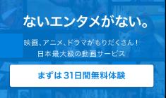 U-NEXT 無料トライアルの登録方法【図解入りで解説】
