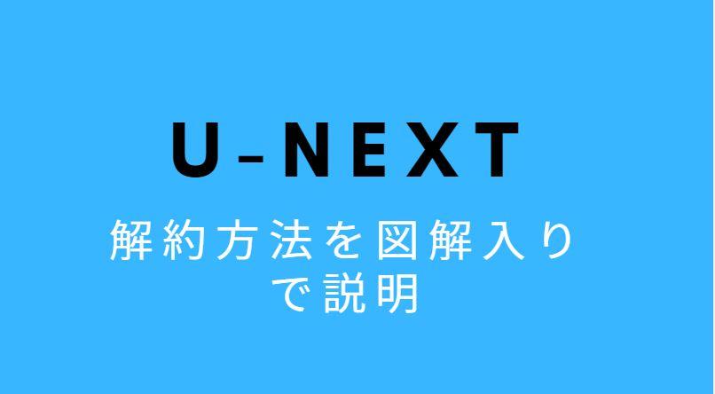 U-NEXTの無料トライアルの解約方法【図解入りで解説】