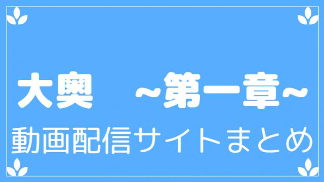 大奥第一章動画配信サービスまとめ