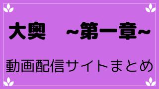 大奥第一章動画配信サイト