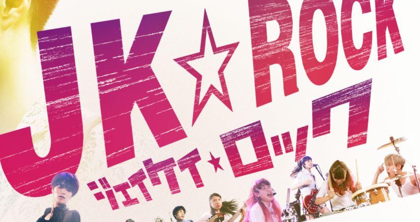 映画『JK☆ROCK』のイケメンバンド「JoKers」メンバーキャストまとめ