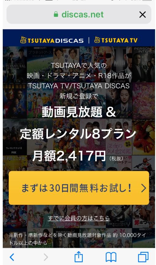 TSUTAYA登録画面最初