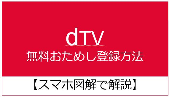 dTVの1ヶ月無料おためし登録方法【図解入りで解説】