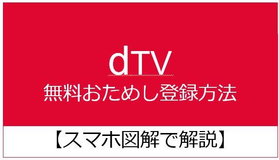 dTVの1ヶ月無料おためし登録方法【図解入りで解説】