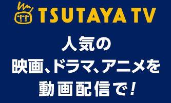 TSUTAYA TV 30日間無料お試しの登録方法【図解入りで解説】