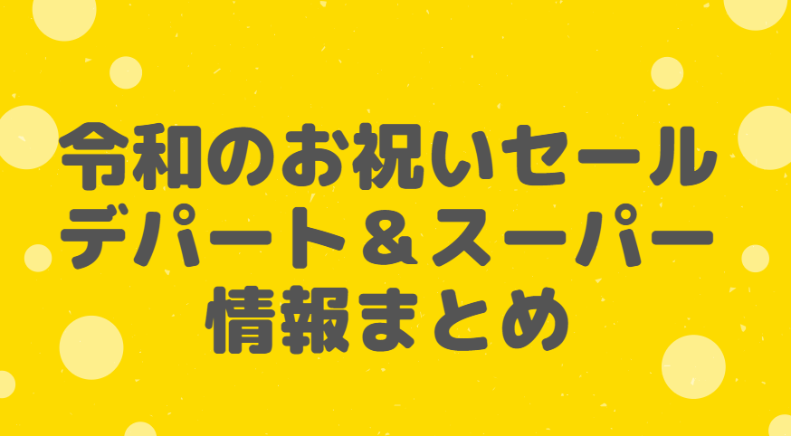 令和のお祝いセール開催予定のデパートやスーパーの催事イベント情報まとめ