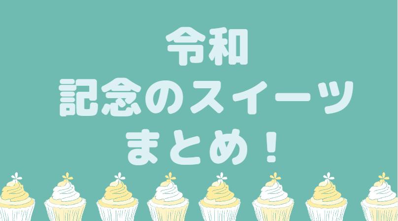 『令和』新元号記念スイーツ販売店まとめ!購入からお取り寄せ方法もご紹介
