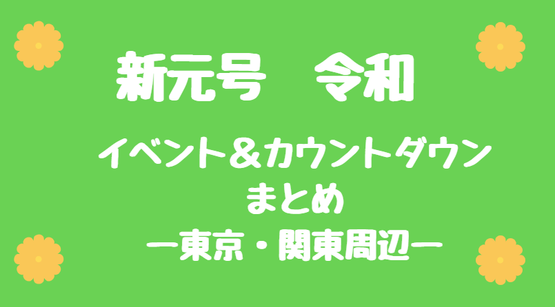 【令和】新元号のGWイベントとカウントダウン一覧!東京・関東周辺の情報まとめ