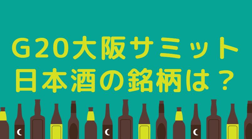 G20大阪サミットで乾杯酒になった日本酒は?過去のサミットでの銘柄もご紹介