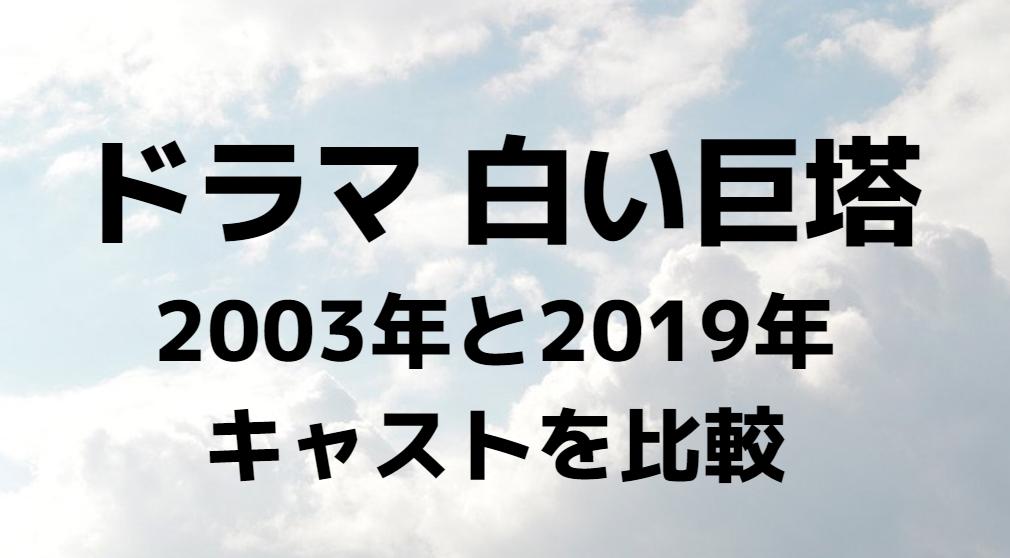 ドラマ白い巨塔のキャストを岡田准一(2019)・唐沢寿明(2003)比較して歴代俳優を紹介