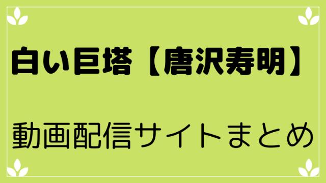 白い巨塔(唐沢寿明)1話から最終回まで全話動画を無料で視聴できるサイトまとめ