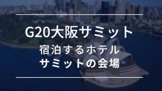 G20大阪サミット会場と宿泊ホテル