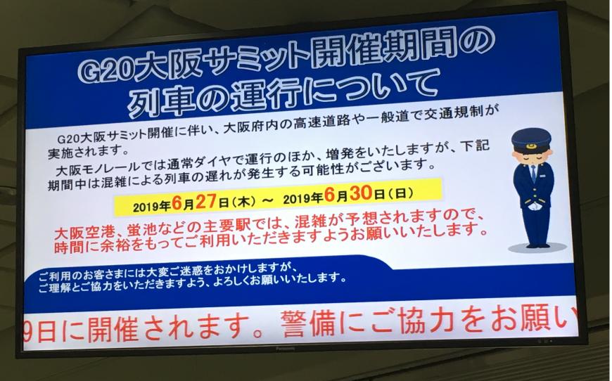 大阪モノレールG20お知らせ