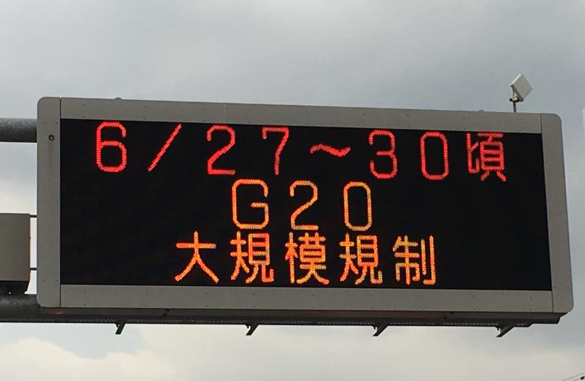 G20交通規制