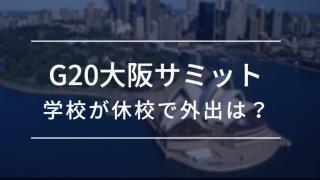 G20大阪サミット休校で外出出来る遊園地など