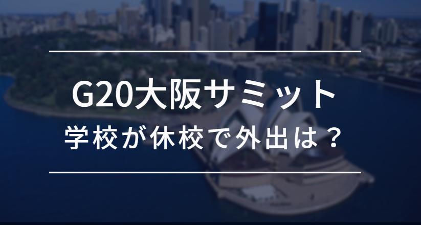 G20大阪サミットで休校が発表されている学校は?休校中の外出についても