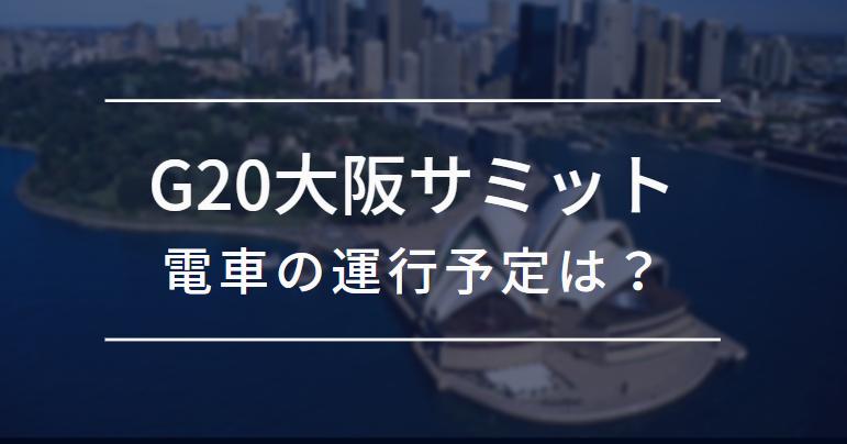 G20大阪サミットで電車が止まる?各交通機関の運行予定一覧