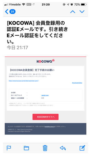KOCOWA登録5