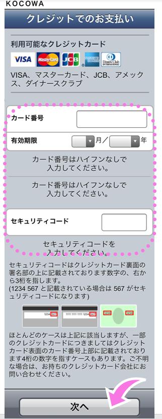 KOCOWA登録8