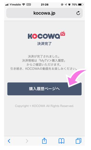 KOCOWA登録9