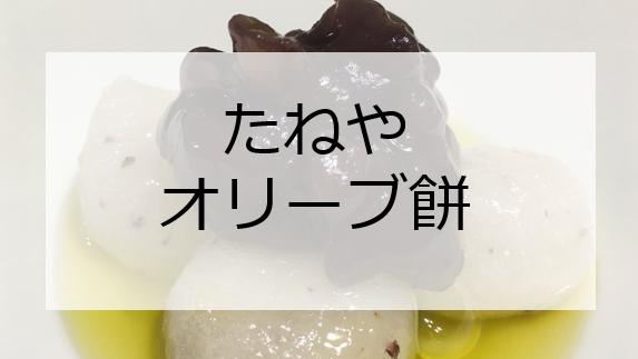 たねや『オリーブ餅』の食べ方が楽しい!味や食べた感想・評価についても