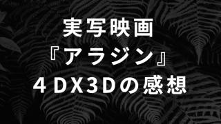 アラジン4DX3Dの感想