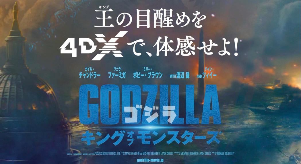 「ゴジラ・キング・オブ・モンスターズ」は4DXがオススメ!見てきた感想と評価