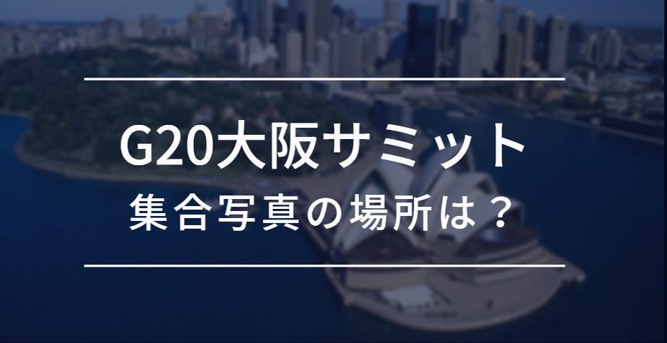 G20大阪サミットで各国首脳の集合写真を撮影した場所は?大阪城公園西の丸庭園について