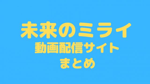 未来のミライ動画配信サイトまとめ