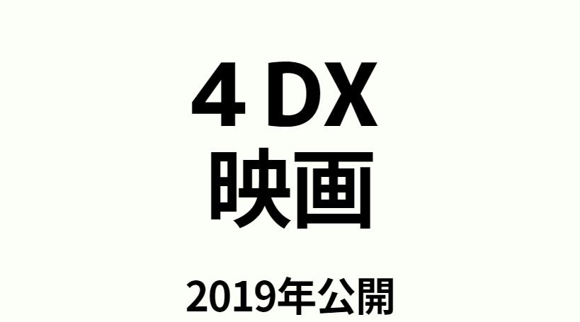 【迫力満点】2019年公開の4DX映画作品のレビューまとめ