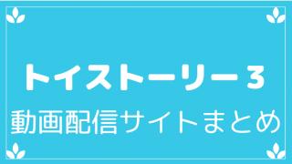 トイ・ストーリー3動画配信サービスまとめ