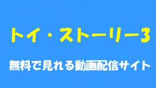 トイ・ストーリー3動画配信