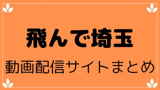 飛んで埼玉をフル視聴できる動画配信サイト