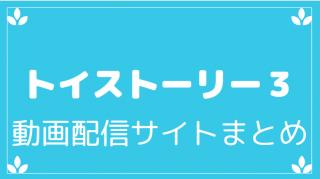 s_トイ・ストーリー3動画配信サービスまとめ