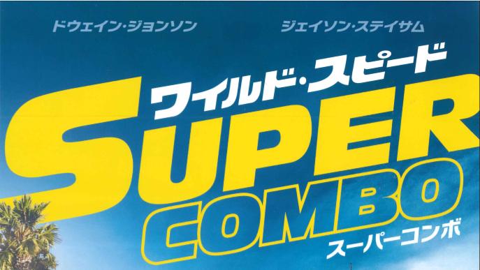 『ワイルド・スピード/スーパーコンボ 』4DXの感想・評価!おすすめしたい5つの体感!