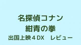 名探偵コナン紺青の拳出国上映4DX