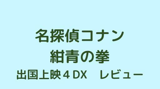 『名探偵コナン紺青の拳』出国上映4DXで見た感想!怪盗キッドと空を飛ぶ体感ができる