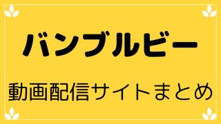 バンブルビー動画配信サイトまとめ