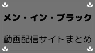 MIB3動画配信サイトまとめ