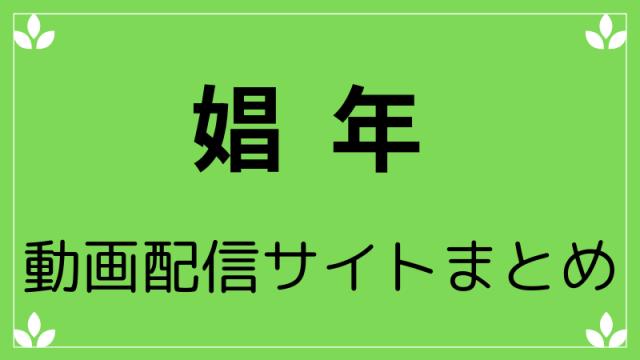 娼年動画配信サイトまとめ