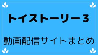 トイストーリー3動画配信サイトまとめ