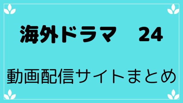 海外ドラマ24動画配信サイトまとめ