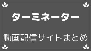 ターミネーター動画配信サイトまとめ